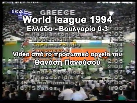 Ellada Boulgaria 0-3 world league 1994