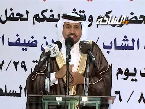 حفل الشيخ/ ضيف الله بن سلمان الغتر - الجزء الأول