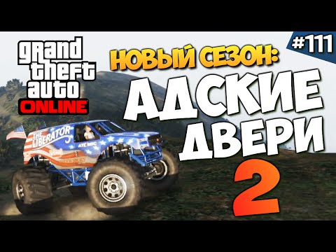 GTA ONLINE -  АДСКИЕ ДВЕРИ 2 (УГАР) #111