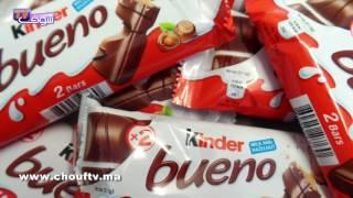 واش فراسك: أنا شوكولاتة كيندر فيها مواد مسرطنة؟ | واش فراسك