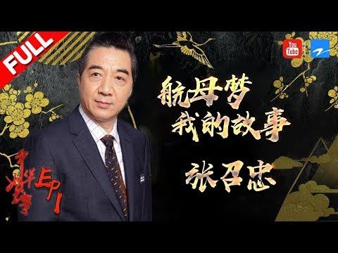 """《中华好故事5》第1-2期20171021: 张召忠谈""""航母梦"""" 钱文忠怒怼当下剧"""