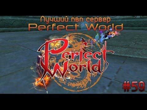 Лучший пвп сервер Perfect World.Выпуск 59 (Pw Revolution). Кос фанится тан