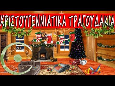 Χριστουγεννιάτικα τραγουδάκια
