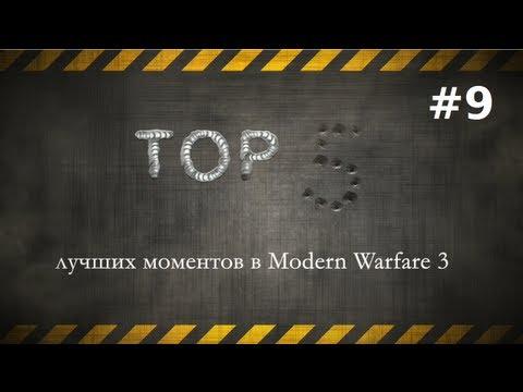 ТОП-5 лучших моментов в Modern Warfare 3. Эпизод #9