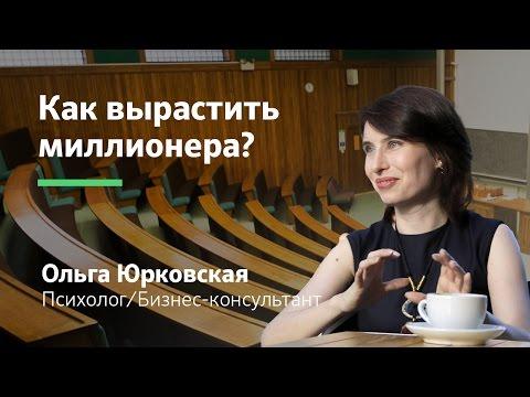 Как вырастить миллионера (Ольга Юрковская)