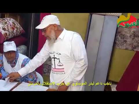 بالفيديو ناخب داعم لمرشح حزب الاستقلال السيد بدر الموساوي ببلدية المرسى