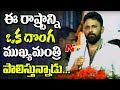 Kodali Nani Controversial Comments on Chandrababu @ YSRCP ..