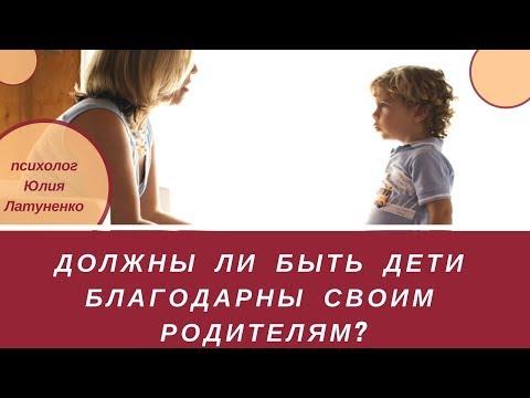 Должны ли дети быть благодарными своим родителям?