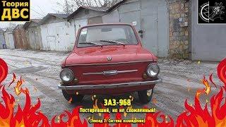 ЗАЗ-968 - Постаревший, но не сломленный! (Эпизод 2: Система охлаждения). Евгений Травников.