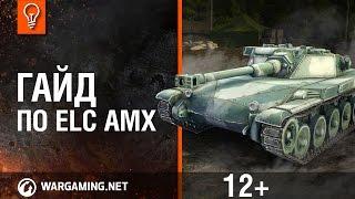 ELC AMX - World of Tanks / Гайды по танкам
