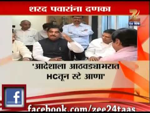 Zee24Taas ; mumbai session court stops sharad pawar from handling  MCA work