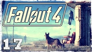 Fallout 4. #17: Генерал Валдай.