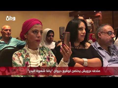 """متحف درويش يحتضن توقيع ديوان """"يافا شهوة البحر"""""""
