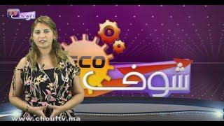 النشرة الاقتصادية : 14 يوليوز 2017   |   إيكو بالعربية