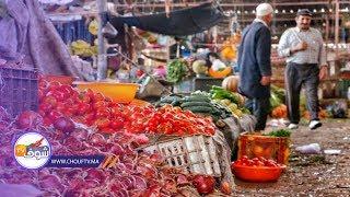 بالفيديو..زيادات في التعشير تهدد بإشعال أسعار الخضر و الفواكه | شوف الصحافة