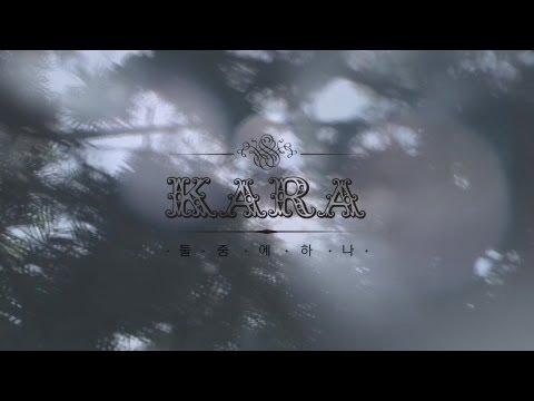KARA(카라) - 둘 중에 하나(Runaway) Music Video