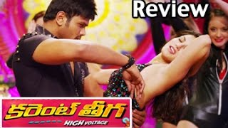 Maa Review Maa Istam - Current Teega Movie Review