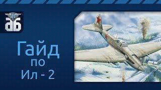 WoWP - Гайд но советскому штурмовику пятого уровня ИЛ-2.  via MMORPG.su