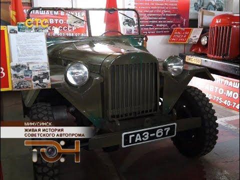 Живая история советского автопрома