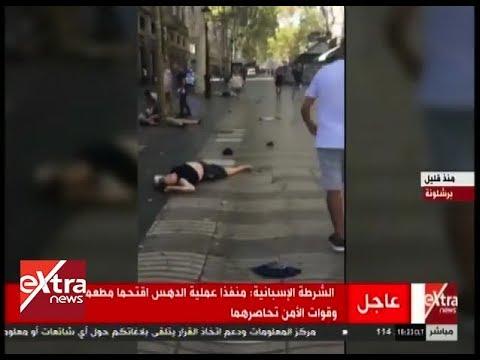 رعب في برشلونة بعد دهس شاحنة لعشرات المواطنين