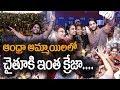 ఆంధ్రా అమ్మాయిలలో నాగచైతన్యకి ఇంత క్రేజా..? || Naga Chaitanya promotes Yuddham Sharanam in Andhra