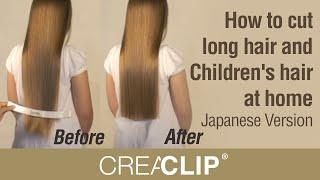 How To Cut Long Hair And Children's Hair At Home