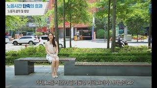 노동시간 단축 홍보 영상
