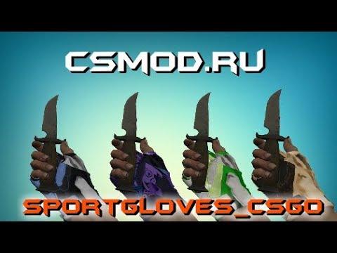 Counter-Strike 1.6 CS GO Motogloves №2 (HD SKINS)