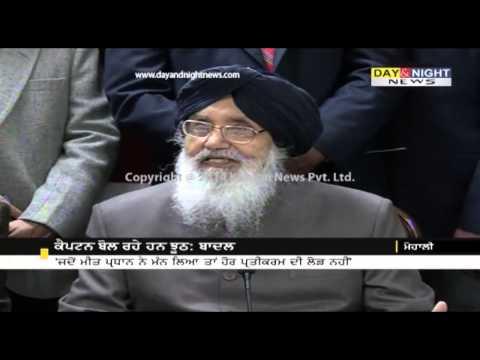 CM Badal's reaction over Capt. Amarinder singh allegation | Operation Bluestar