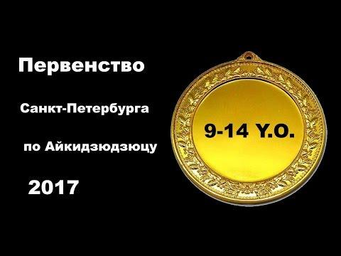 События 10 Open Championship Aikijujutsu 2017 Первенство Санкт Петербурга по Айкидзюдзюцу 2017 дети