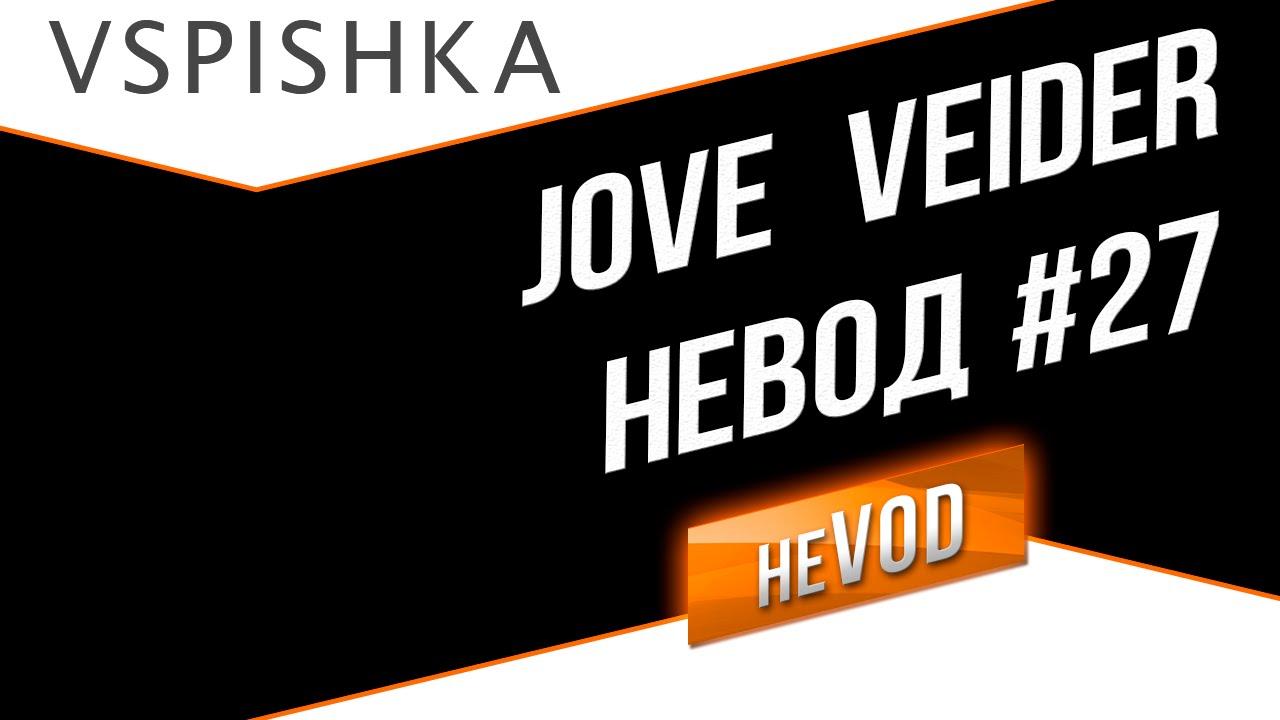 Vspishka, Jove, veider и рандом (МАТ случается!)