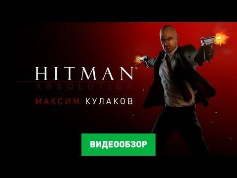 Видеообзор Hitman: Absolution от stopgame.ru