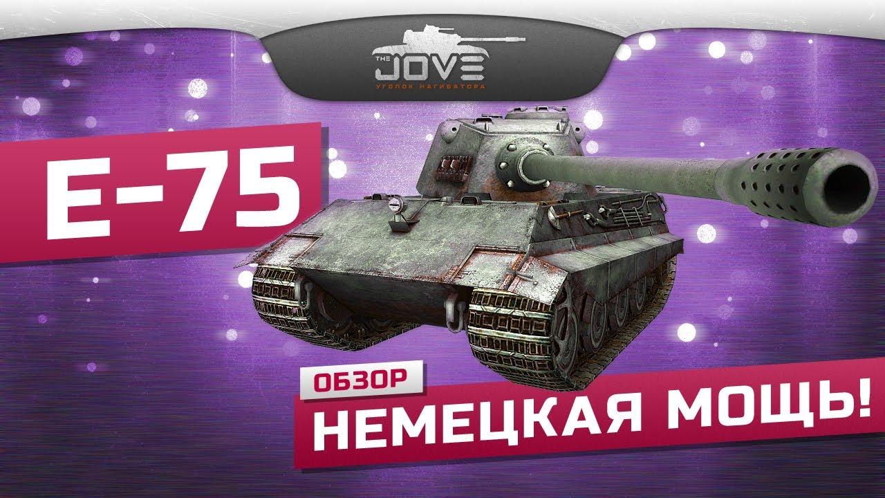 Немецкая Мощь! (Обзор Е-75)