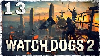 Watch Dogs 2. #13: Псевдореликвии.