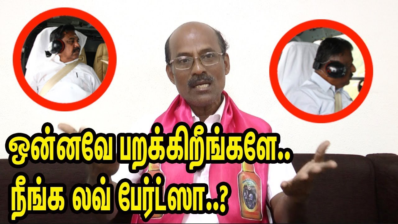 ஜோடி புறாவா நீங்க..? Chellapandian Exclusive Interview On Gaja Cyclone Issue