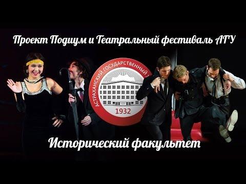 Номер 13. Исторический факультет. Подиум и Театральный фестиваль АГУ 2014.