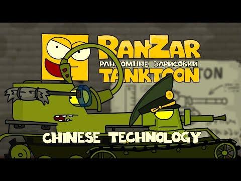 Tanktoon - Čínska technologie