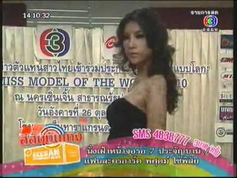 แถลงข่าว กุ๊กเก้ เข้าร่วมประกวด Miss Model of the World 2010