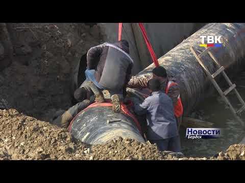 Понижение уровня водохранилища теперь не страшно. Пошла вода в Бердск по новым линиям водозабора!