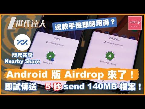 咫尺共享 Nearby Share - Android 版 Airdrop來了!即試傳送 5秒send 140MB檔案! 邊款手機即時用得? NearbyShare Android Airdrop