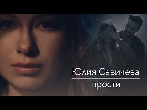 ЮЛИЯ САВИЧЕВА  Прости