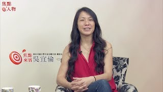 【焦點人物】 臺北市國小學生家長聯合會 總會長 吳宜倫