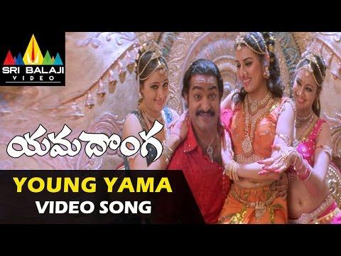 Yamadonga Video Songs   Young Yama Video Song   Jr.NTR, Navaneeth Kaur, Archana   Sri Balaji Video