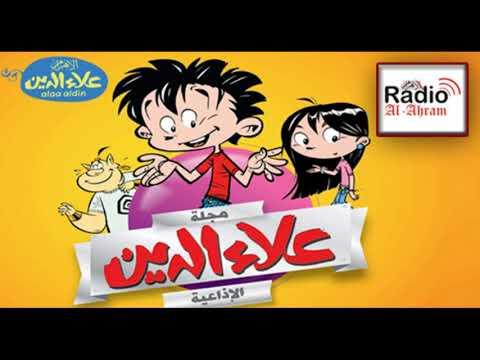 مجلة علاء الدين الإذاعية.. الحلقة 8