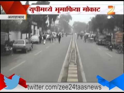 Zee24Taas: Land Mafia Firing in Alahabad