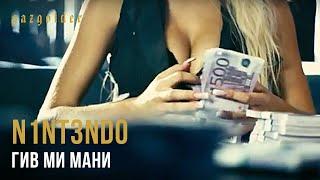 N1NT3ND0 - Гив Ми Мани