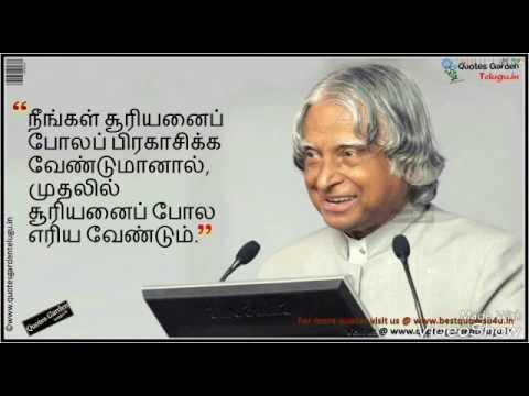 APJ Abdul Kalam Tamil Ponmozhigal Confidence quotes