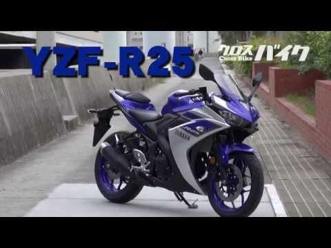 新車 ヤマハ R25 NEW YAMAHA YZF-R25 クロスバイクH27.2月号
