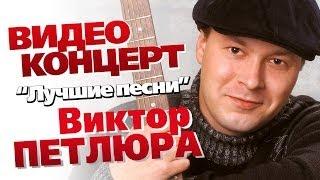 Виктор Петлюра - Лучшие песни (Концерт 0006)