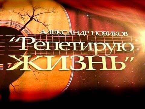 Александр Новиков - Репетирую жизнь